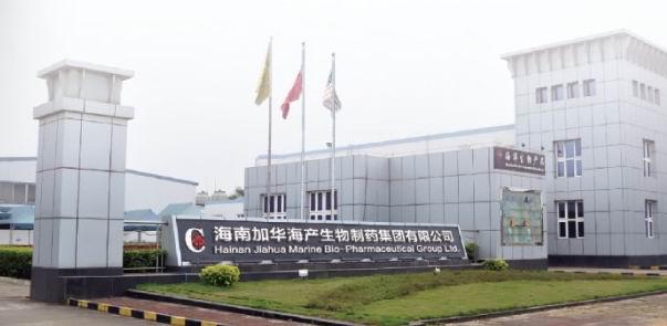 海南加华海产生物制药集团有限公司