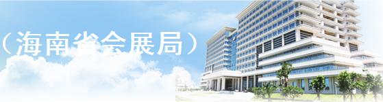 海南省会展局