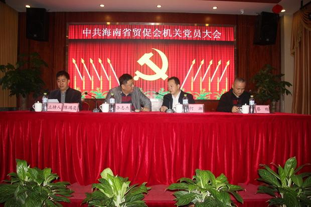 海南省贸促会成立机关党委和机关纪委