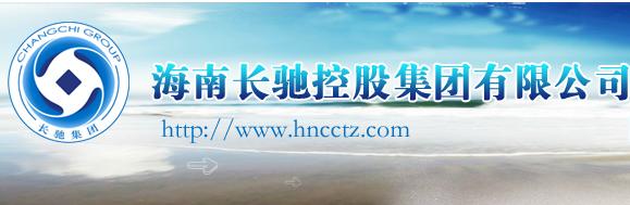 海南长驰控股集团有限公司