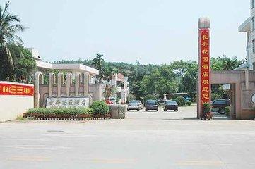 海南长昇集团有限公司