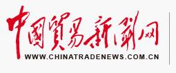 中国贸易新闻网