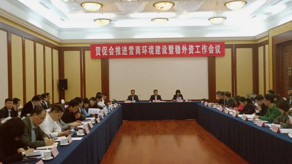 海南省贸促会派员参加中国贸促会推进营商环境建设暨稳外资工作会议