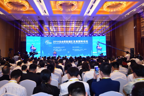 2019自由贸易园区发展国际论坛