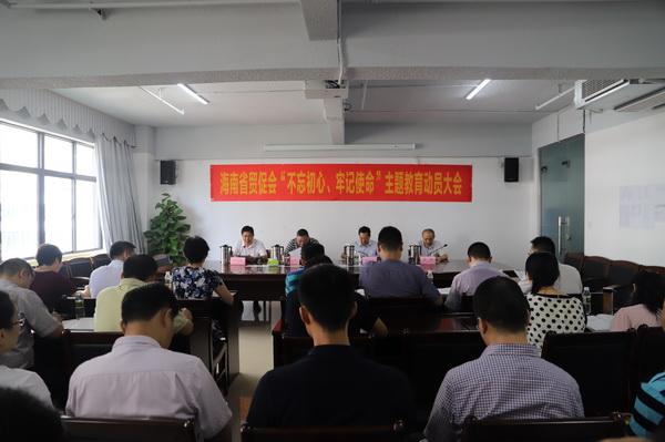 """海南省贸促会""""不忘初心 牢记使命""""主题教育活动"""